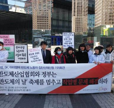 workers and activists protesting Samsung